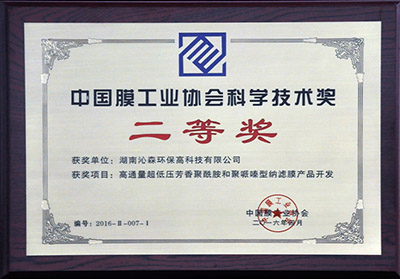 Science and Technology Awards Honored by The Membrane Industry Association of China