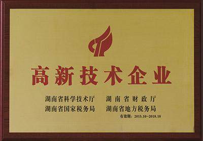 Hi-tech Enterprises Certificate