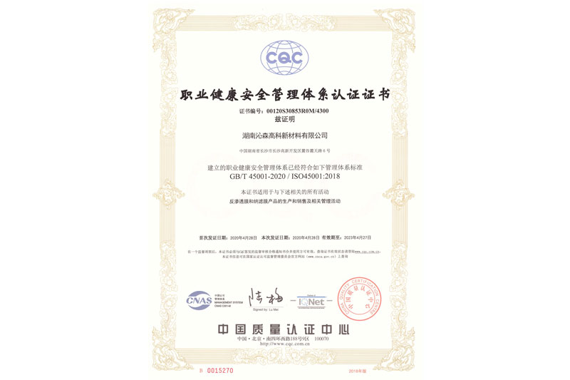 Occupational health management system certification