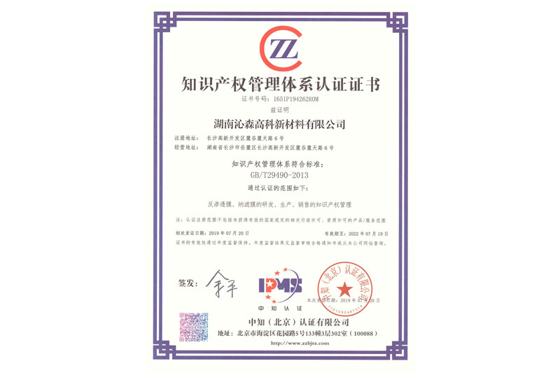 Intellectual Property Management System Certification Certificate
