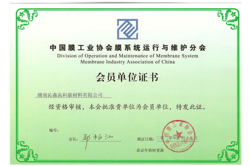 Member Unit of Division of Operation and Maintenance of Membrane System Membrane Industry Association of China