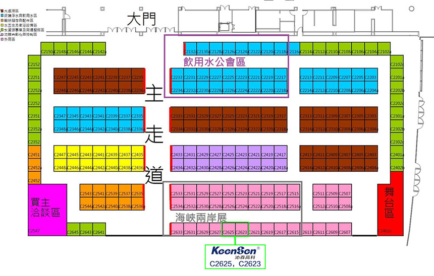 KeenSen will attend Aqua Taiwan 2016